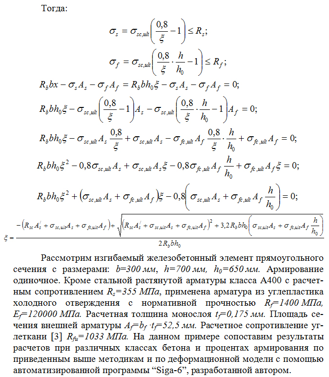 Izgibaemyj_zhelezobetonnyj_element_pryamougolnogo_secheniya