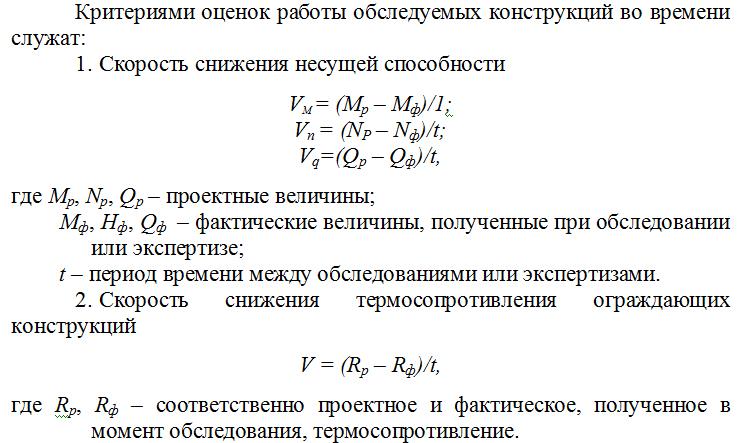 Kriterii_ocenok_raboty_obsleduemyx_konstrukcij_vo_vremeni