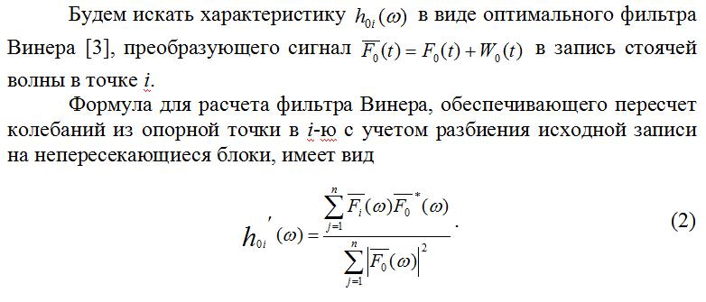 Formula_dlya_rascheta_filtra_Vinera