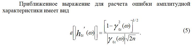 Priblizhennoe_vyrazhenie_dlya_rascheta_oshibki_amplitudnoj_xarakteristiki