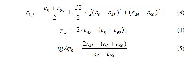 где e1,2 – главные деформации;