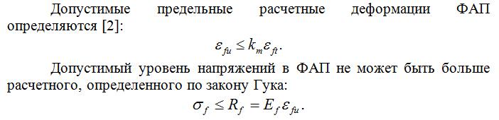 Dopustimye_predelnye_raschetnye_deformacii_FAP
