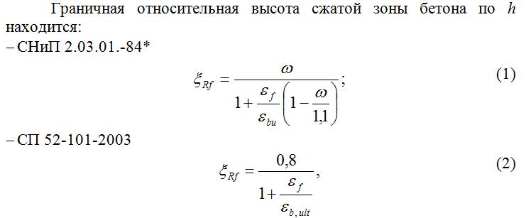 Granichnaya_otnositelnaya_vysota_szhatoj_zony_betona_02