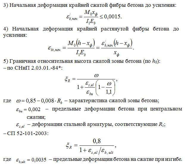 Nachalnaya_deformaciya_krajnej_szhatoj_fibry_betona_do_usileniya_02