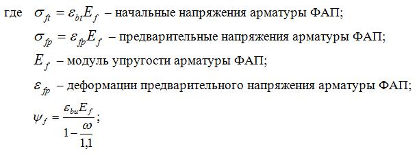 Nachalnye_napryazheniya_armatury_FAP