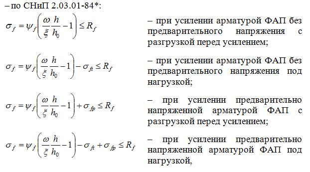 Napryazheniya_v_armature_FAP_po_SNiP
