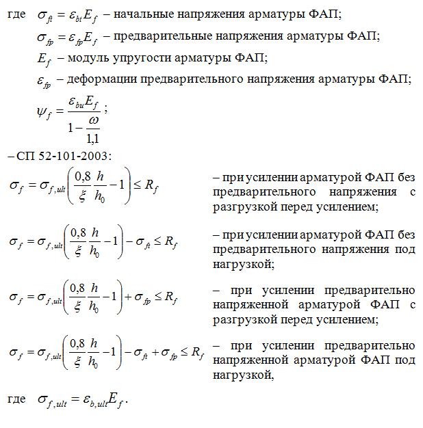 Napryazheniya_v_armature_FAP_po_SP