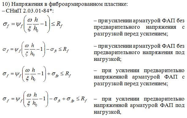 Napryazheniya_v_fibroarmirovannom_plastike_po_SNiP