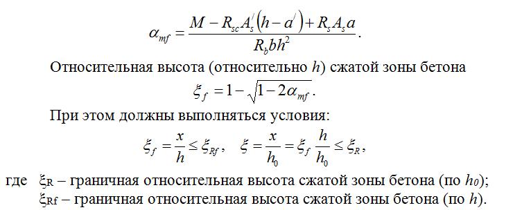 Otnositelnaya_vysota_szhatoj_zony_betona_02