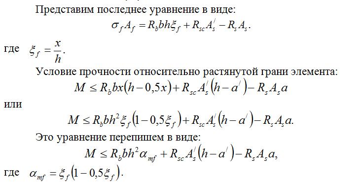 Uslovie_prochnosti_otnositelno_rastyanutoj_grani_elementa