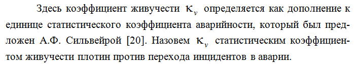 Koefficient_zhivuchesti