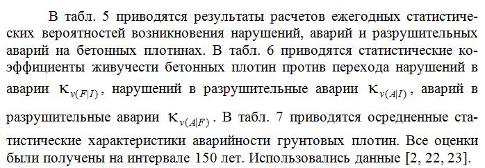 Rezultaty_raschetov_ezhegodnyx_statisticheskix_veroyatnostej_vozniknoveniya_narushenij
