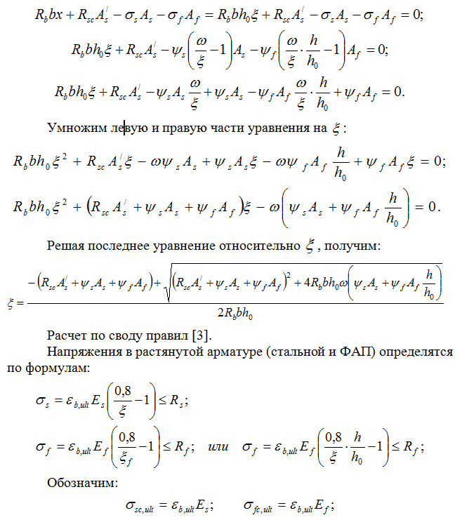 Napryazheniya_v_rastyanutoj_armature