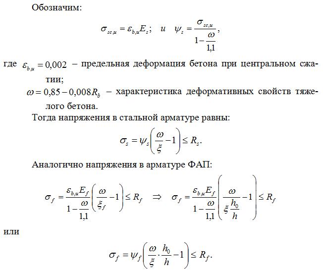 Predelnaya_deformaciya_betona_pri_centralnom_szhatii