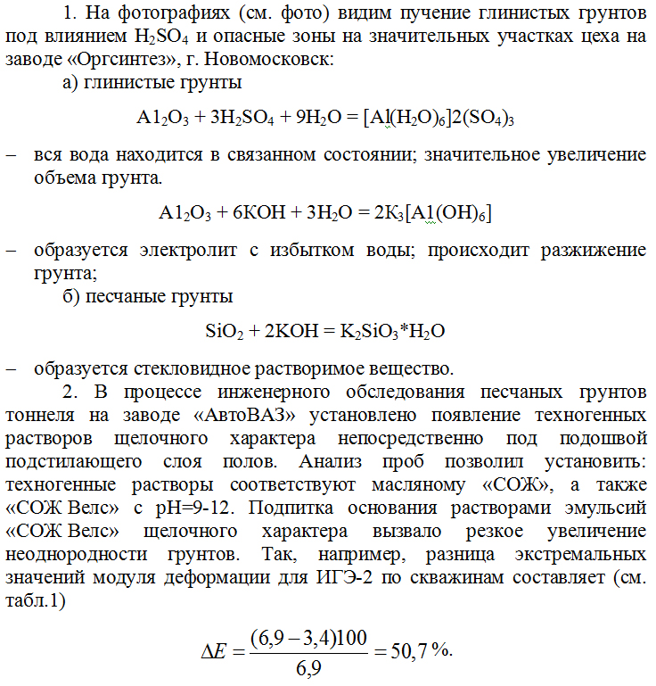 Puchenie_glinistyx_gruntov_pod_vliyaniem_kisloty