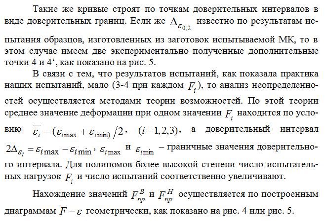 Analiz_neopredelennostej_osushhestvlyaetsya_metodami_teorii_vozmozhnostej