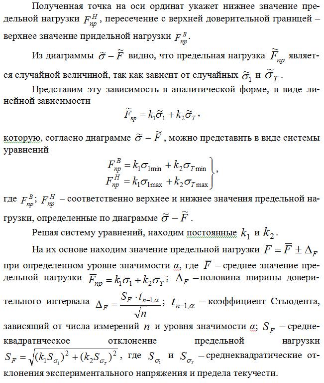 Koefficient_Styudenta_zavisyashhij_ot_chisla_izmerenij_i_urovnya_znachimosti