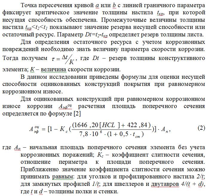 Kriticheskoe_znachenie_tolshhiny_nastila