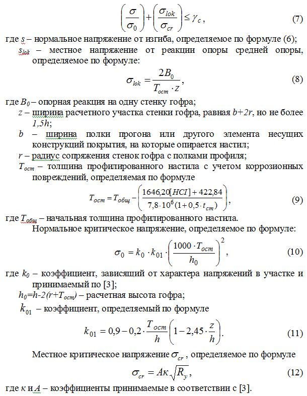 Normalnoe_napryazhenie_ot_izgiba