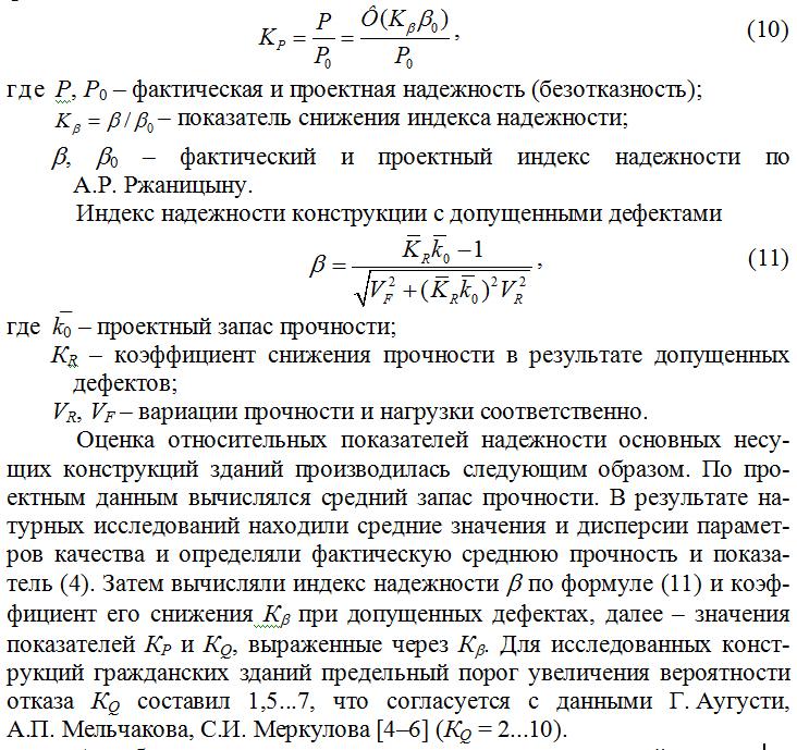 Ocenka_otnositelnyx_pokazatelej_nadezhnosti_osnovnyx_nesushhix_konstrukcij_zdanij