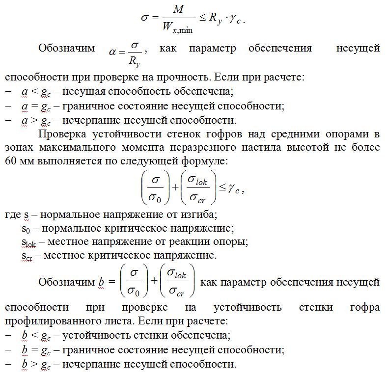Parametr_obespecheniya_nesushhej_sposobnosti_pri_proverke_na_prochnost