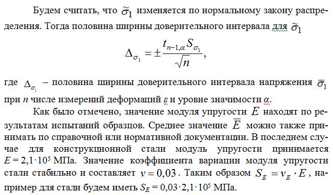 Polovina_shiriny_doveritelnogo_intervala