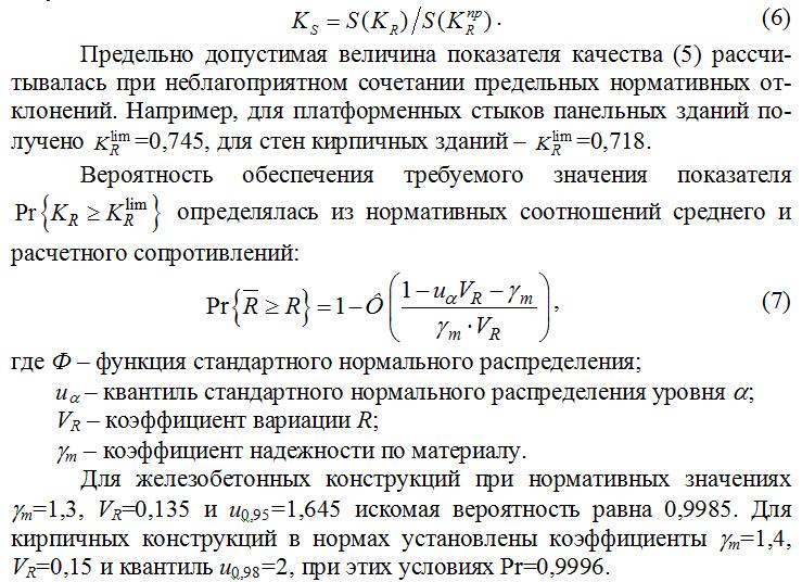 Predelno_dopustimaya_velichina_pokazatelya_kachestva