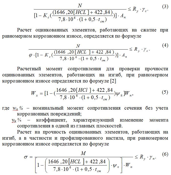 Raschet_ocinkovannyx_elementov_rabotayushhix_na_szhatie_pri_ravnomernom_korrozionnom_iznose