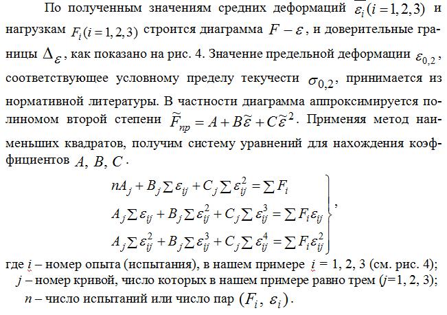 Sistema_uravnenij_dlya_naxozhdeniya_koefficientov