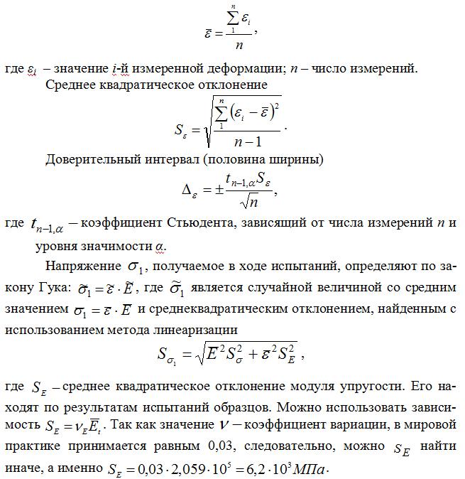 Srednee_kvadraticheskoe_otklonenie_i_Doveritelnyj_interval