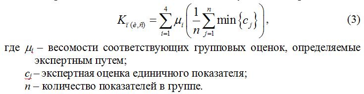Vesomosti_sootvetstvuyushhix_gruppovyx_ocenok_opredelyaemye_ekspertnym_putem
