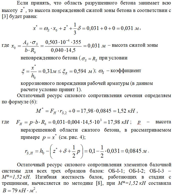 Vysota_povrezhdennoj_szhatoj_zony_betona