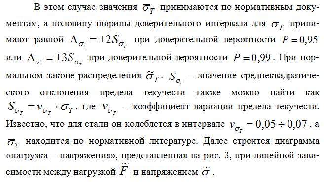 Znachenie_srednekvadraticheskogo_otkloneniya_predela_tekuchesti