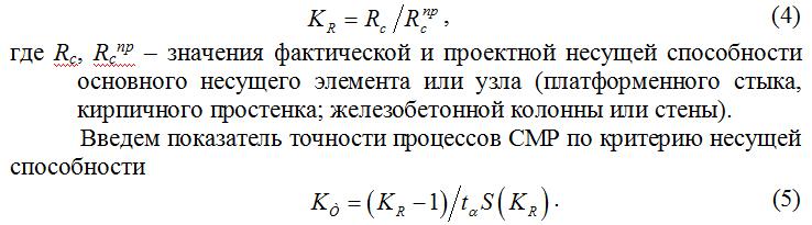 Znacheniya_fakticheskoj_i_proektnoj_nesushhej_sposobnosti_osnovnogo_nesushhego_elementa_ili_uzla