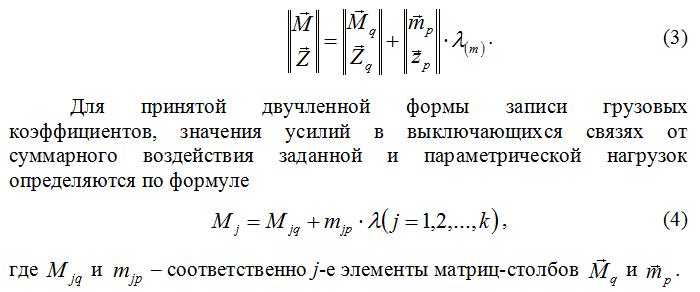 Znacheniya_usilij_v_vyklyuchayushhixsya_svyazyax