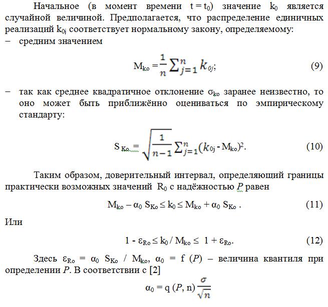 Doveritelnyj_interval_opredelyayushhij_granicy_prakticheski_vozmozhnyx_znachenij