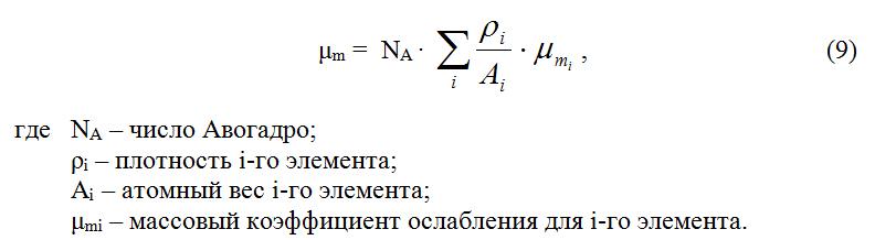 Koefficient_oslableniya
