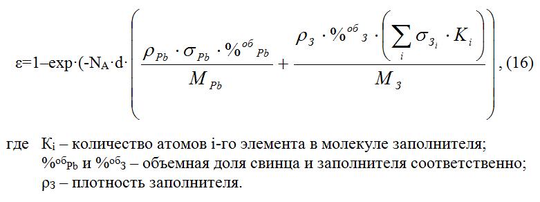 Kolichestvo_atomov_i-go_elementa_v_molekule_zapolnitelya