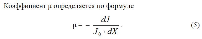 Linejnyj_koefficient_oslableniya