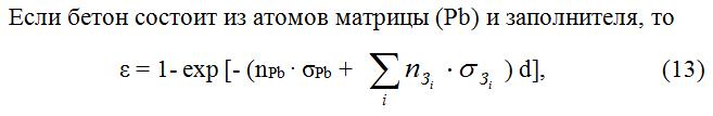 Oslablenie_padayushhego_nejtronnogo_potoka_pri_betone_iz_atomov_matricy_i_zapolnitelya