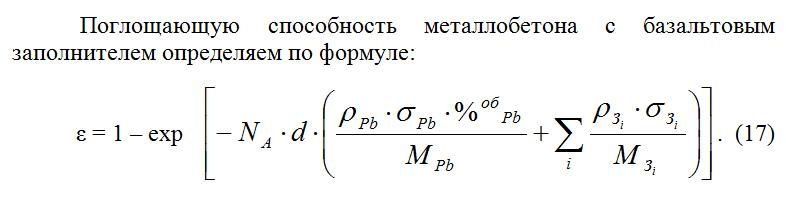 Pogloshhayushhaya_sposobnost_metallobetona_s_bazaltovym_zapolnitelem
