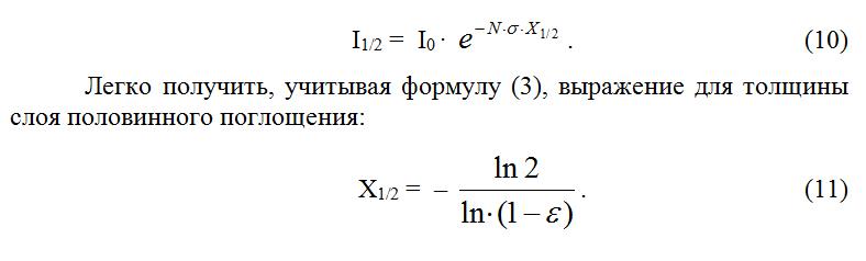 Vyrazhenie_dlya_tolshhiny_sloya_polovinnogo_pogloshheniya