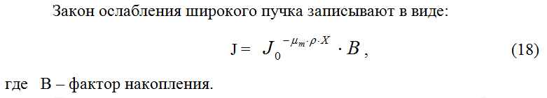 Zakon_oslableniya_shirokogo_puchka