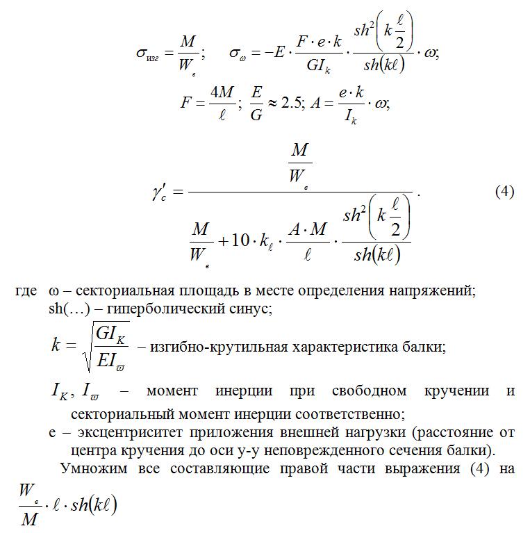 Izgibno-krutilnaya_xarakteristika_balki