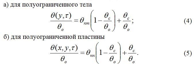 Otnositelnye_velichiny_potencialov_perenosa_vnutri_rassmatrivaemyx_tel
