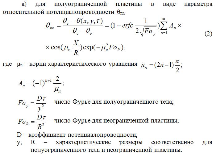 Reshenie_uravneniya_pri_granichnyx_usloviyax_pervogo_roda_dlya_poluogranichennoj_plastiny_v_vide_parametra_otnositelnoj_potencialoprovodnosti