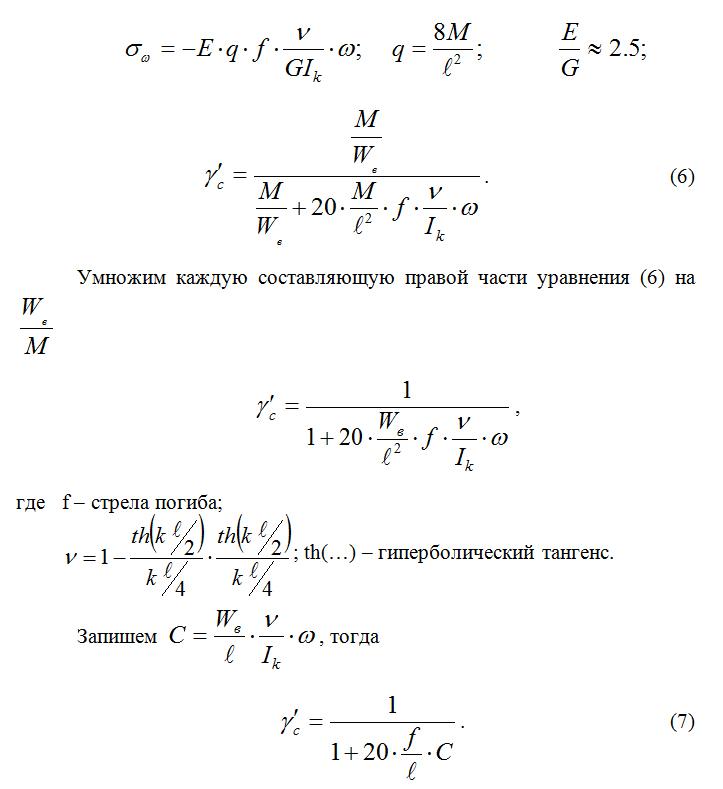 Sostavlyayushhaya_napryazhenij_krucheniya