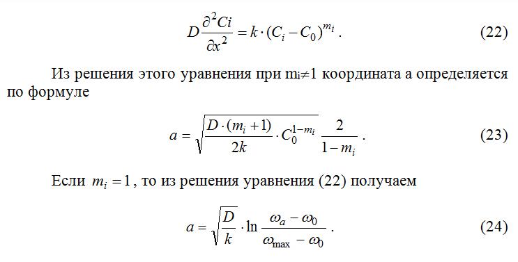 Vyravnivanie_gradienta_koncentracii_agressivnoj_sredy