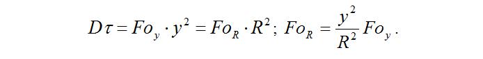 Znachenie_chisla_Fure_pri_ravnoznachnom_ekvivalentnom_koefficiente_potencialoprovodnosti