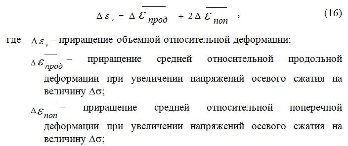 Prirashhenie_otnositelnoj_obemnoj_deformacii